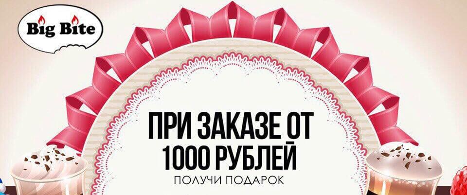 Подарки от 1000 рублей 85